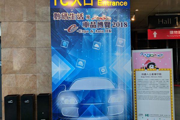 hong-kong-exhibition (6)